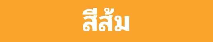 orange meaning